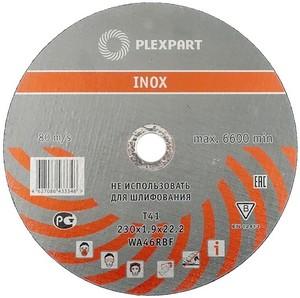 Круг (диск) отрезной по нержавеющей стали 125 мм (125х1,2х22,2) INOX «PLEXPART»