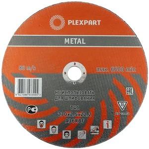 Круг (диск) отрезной по металлу 230 мм (230х3,0х22,2) METAL «PLEXPART»