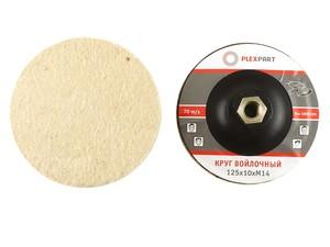 Круг войлочный (125х20 мм; М14) белый электротехнический