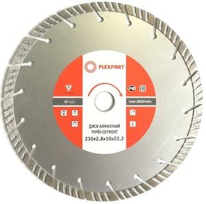 Диск отрезной алмазный турбо сегмент 230х10х22,2 мм TS резка сухая (Diamond Line)
