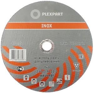 Круг (диск) отрезной по нержавеющей стали 125 мм (125х0,8х22,2) INOX «PLEXPART»