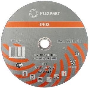 Круг (диск) отрезной по нержавеющей стали 125 мм (125х1,6х22,2) INOX «PLEXPART»