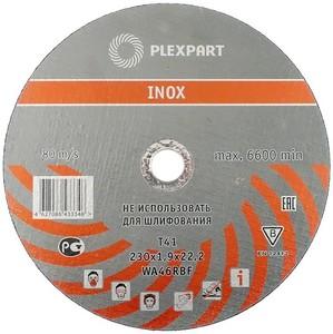 Круг (диск) отрезной по нержавеющей стали 150 мм (150х1,6х22,2) INOX «PLEXPART»