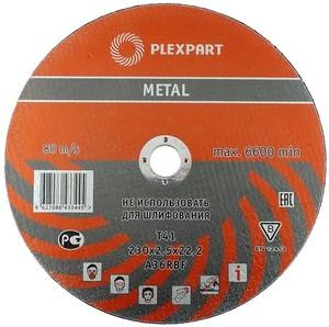Круг (диск) отрезной по металлу 125 мм (125х2,5х22,2) METAL «PLEXPART»