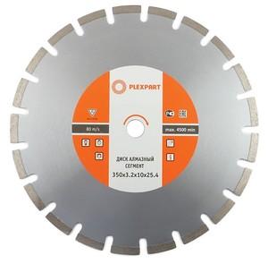 Диск алмазный сегмент 350х10х25,4 мм AS ASPFALT