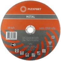 Круг (диск) отрезной по металлу 230 мм (230х2,5х22,2) METAL «PLEXPART»