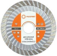 Диск отрезной алмазный турбо волна 115х10х22,2 мм TW резка сухая (Diamond Line)